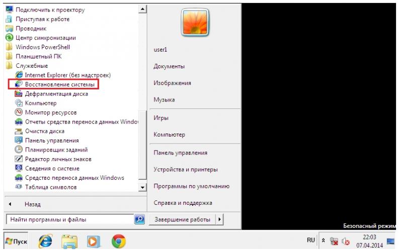 Почему при включении виндовс 7 появляется черный экран 137