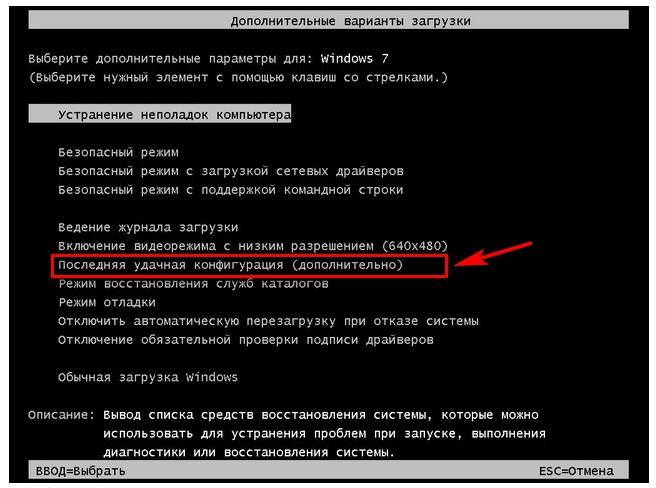 Почему при включении виндовс 7 появляется черный экран 199
