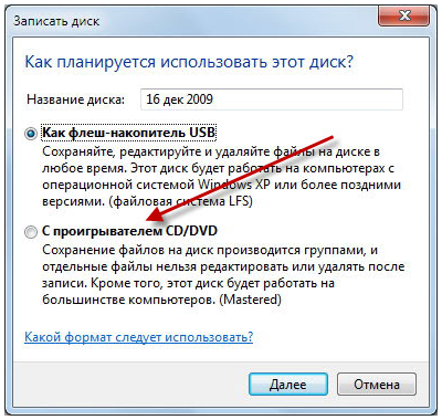 Запись дисков в windows 7